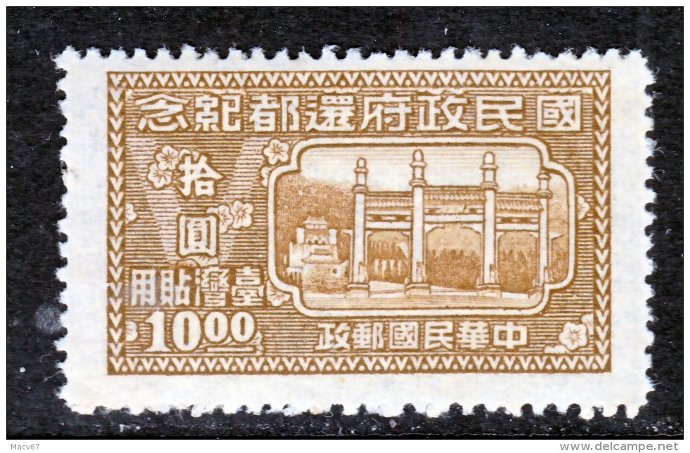 Formosa 38    ** - 1888 Province Chinoise