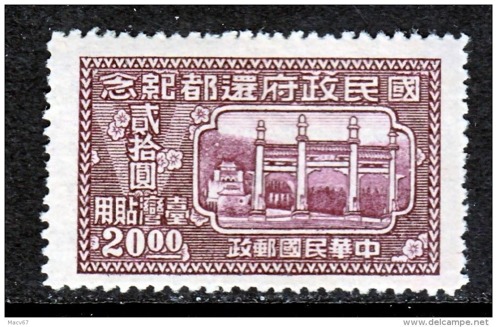 Formosa 39    ** - 1888 Province Chinoise
