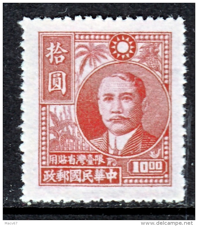Formosa 45    * - 1888 Province Chinoise