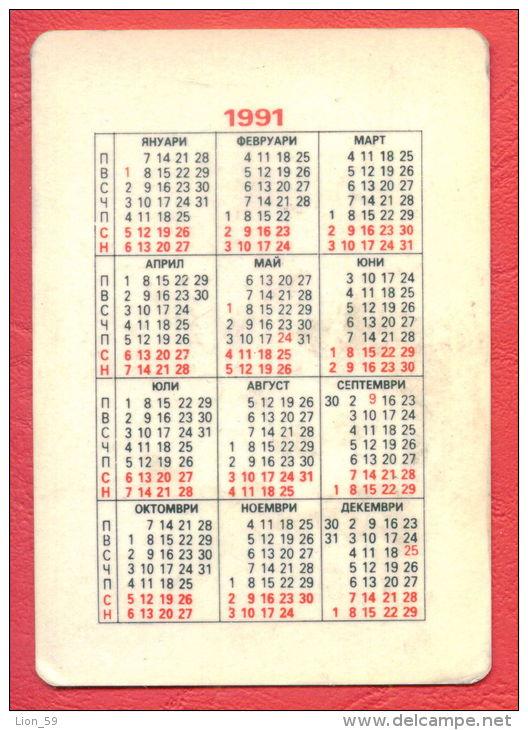 K849 / 1991 - Erotic, Sexy, Naked Woman Femme Frau  Calendar Calendrier Kalender - Bulgaria Bulgarie Bulgarien Bulgarije - Calendari