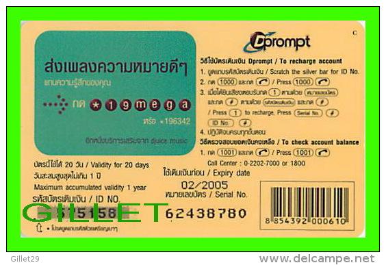 TÉLÉCARTES THAILANDE - DPROMPT - JEUNE FILLE AVEC UN CADEAU - 200 BAHT - 02/2005 - PHONECARDS THAILAND - - Télécartes