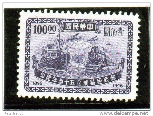 1946 Cina - Trasporti - Altri