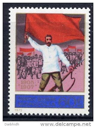 MONGOLIA 1975 70th Anniversary Of Russian Revolution Of 1905  MNH / **.  SG 947 - Mongolia