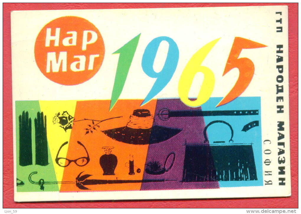 K894 / 1965 - PEOPLE SHOP - Gloves, Belts, Hats, Bags, Sunglasses - Calendar Calendrier Kalender - Bulgaria Bulgarie - Petit Format : 1961-70