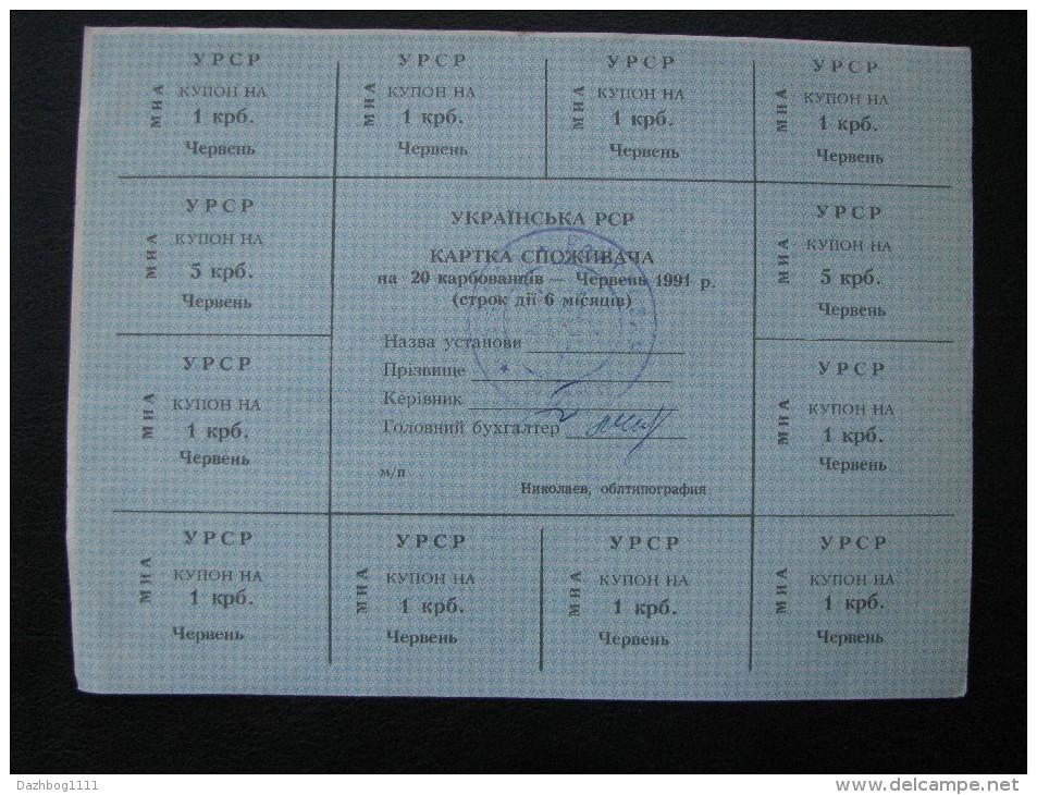 UKRAINE RUBLE CONTROL COUPON Mykolayiv 20 KARBOVANTSIV June 1991 - Oekraïne