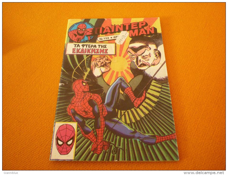 The Amazing Spiderman Spider-Man #152 Greek Kabanas - Livres, BD, Revues