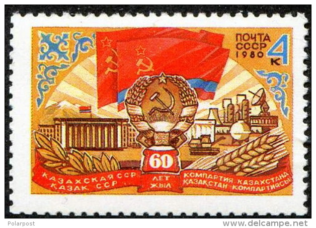 USSR. 1980 SK № 5036 (5104) 60 Years Of The Kazakh SSR - Agriculture