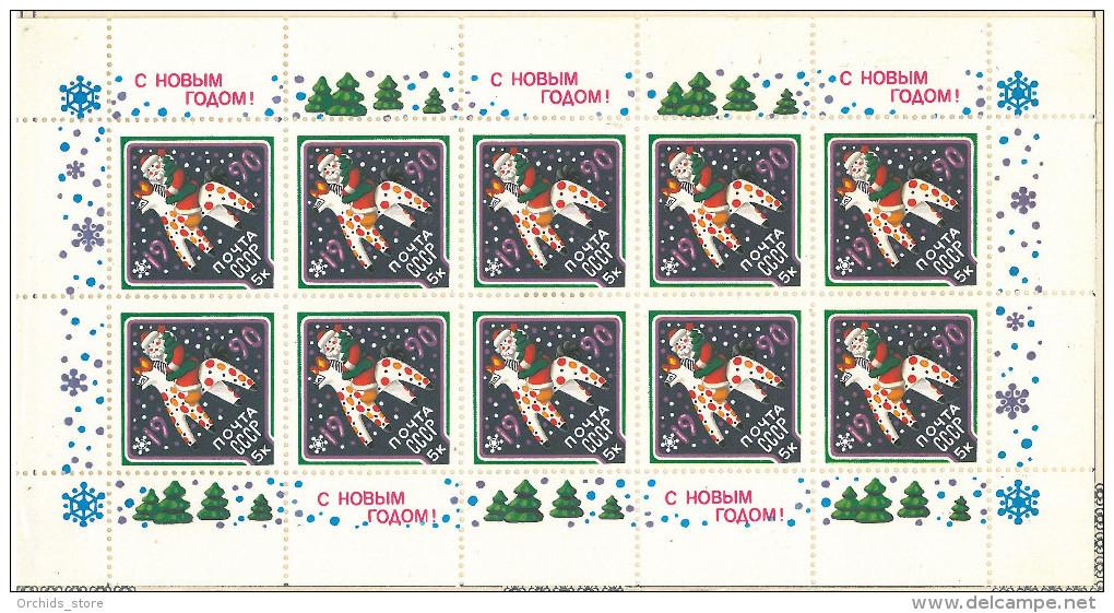 06 Russia CCCP USSR 1989 MNH FULL SHEET Yv 5694 - Christmas - Santa Clause - Gifts - Minisheet - 1923-1991 URSS