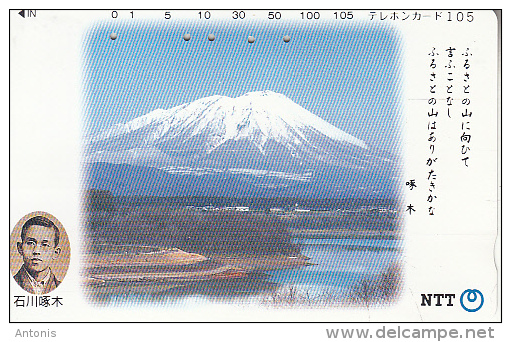 JAPAN - Volcano(411-195), 06/93, Used - Volcans
