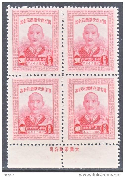 CHINA  722 X 4  * - 1912-1949 République