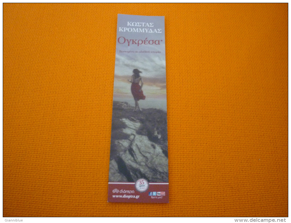 Ogkresa - Bookmark/Marque-page From Greece - Marque-Pages