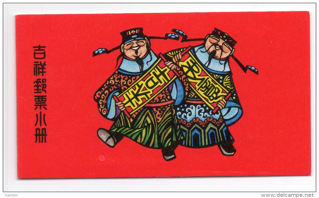 Carnet De China Chine : (24) 1991 Taiwan - Salutations Timbres. Dieux De La Prospérité. SG1951ab** - 1945-... République De Chine