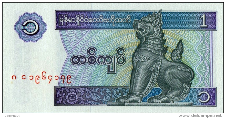 BURMA 1 KYAT BANKNOTE 1996 PICK NO.69 UNCIRCULATED UNC - Myanmar