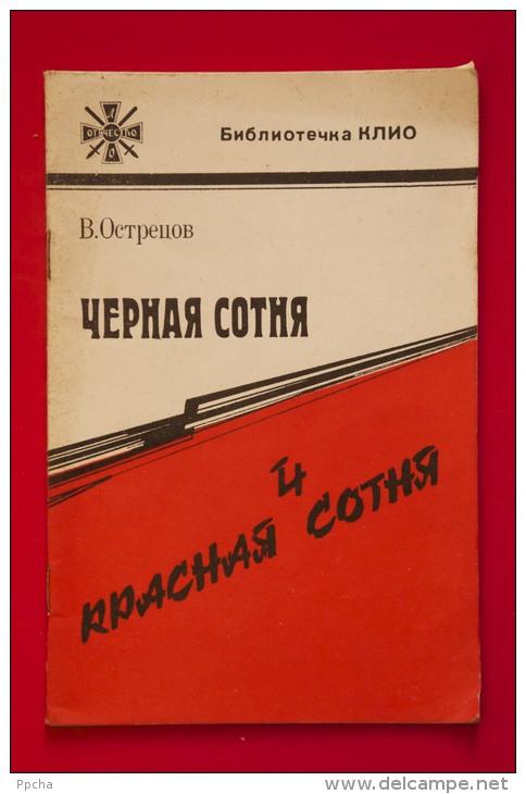 RUSSIA Tchernaya Sotnya Tsarisme Chernaya Cotnya черная сотн - Livres, BD, Revues