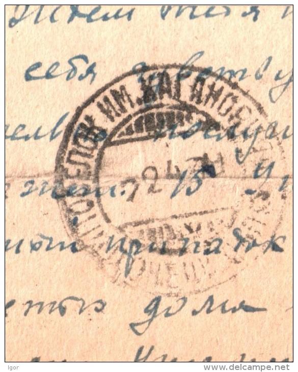 Russia USSR 1939 Rare Postmark Village Named Kaganovich, Stationery Postcard - 1923-1991 USSR