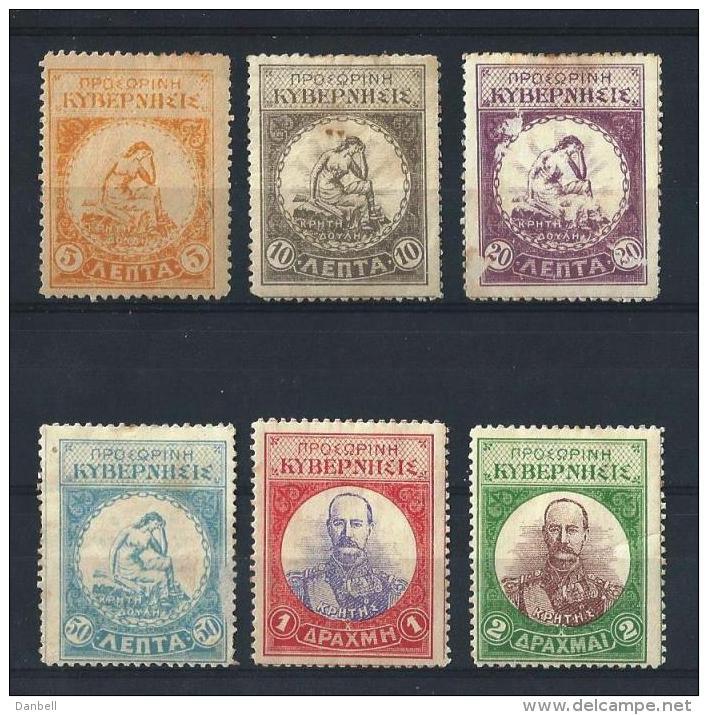 CRETA02) CRETA 1905 - REVOLUTIONARY STAMPS - VARIETA' - Creta