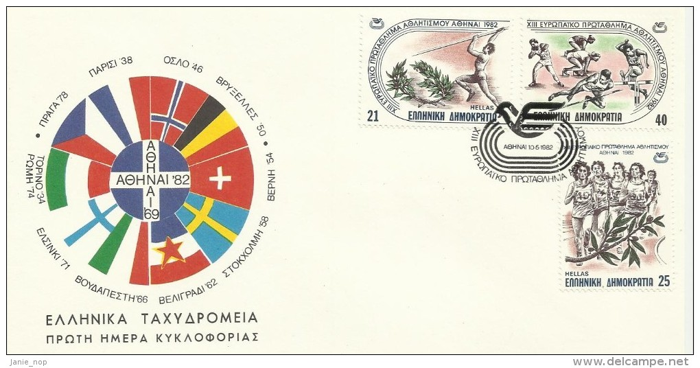 Greece 1982 Sports FDC - FDC