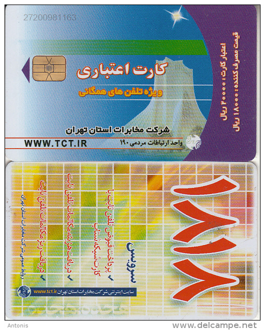 IRAN(chip) - Building, Www.tct.ir, TCT Telecard, Used - Irán