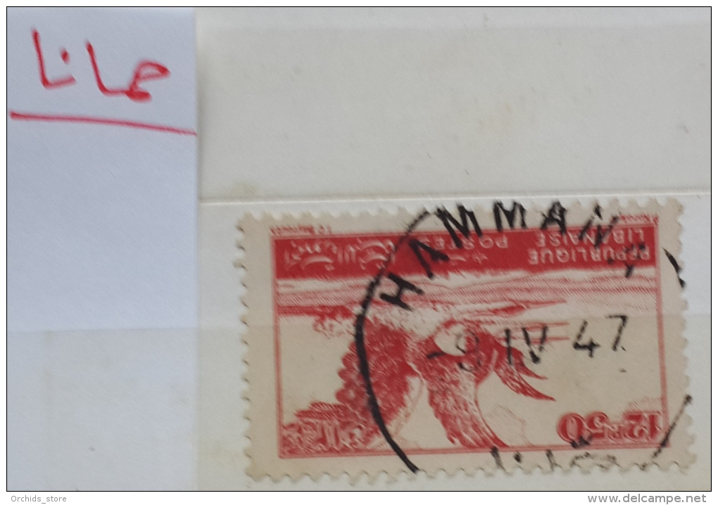 "YA13 Lebanon RARE Postmark: 1947 "" HAMMANA "" Circular Type - On 12p50 Heron Stamp - Lebanon"