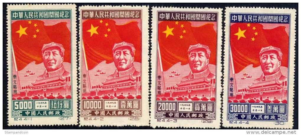 PR China 1L150-53 Mint Never Hinged Mao & Heavenly Gate From 1950 - 1949 - ... People's Republic