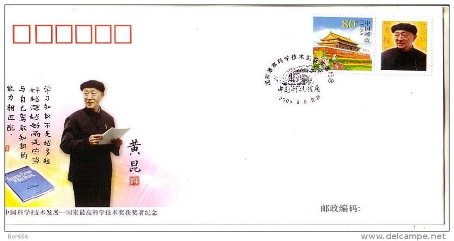 GOOD CHINA FDC 2005 - Kun Huang - 1949 - ... People's Republic
