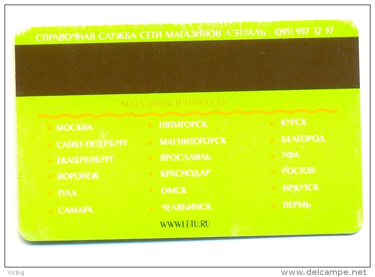 Russia L'Etual Green Perfumes And Cosmetics - Unclassified
