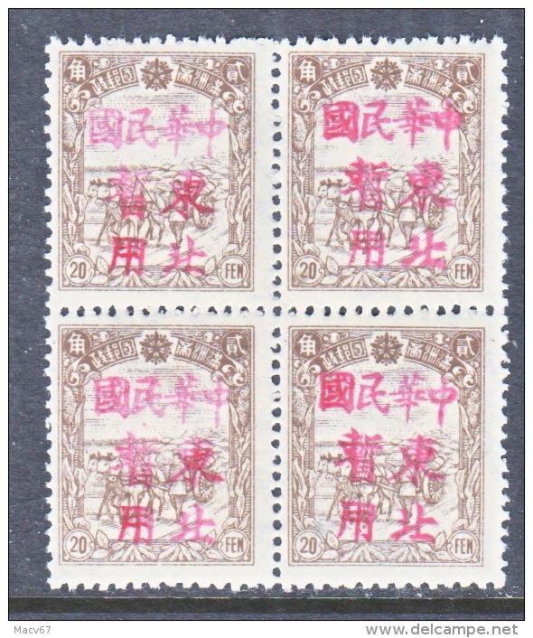 MANCHUKUO  LOCAL  FU  YU    NE 339 X 4    ** - 1932-45 Mantsjoerije (Mantsjoekwo)