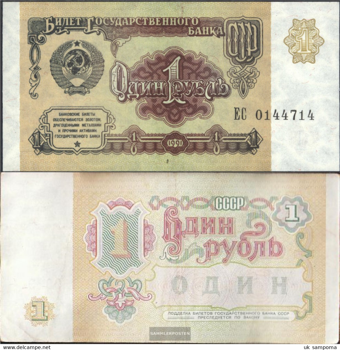 Soviet Union Pick-number: 237a Uncirculated 1991 1 Ruble - Russia