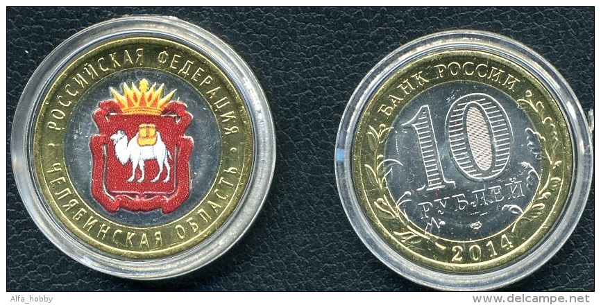 Russia, Tchelyabinsk-region, 2014, Colored, 10 Rbl. Rubles Roubles In Capsule - Russland
