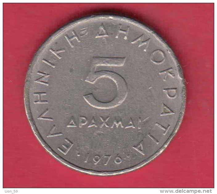 F3184A / - 5 Drachmai  - 1976  - Greece Grece Griechenland Grecia - Coins Munzen Monnaies Monete - Grèce
