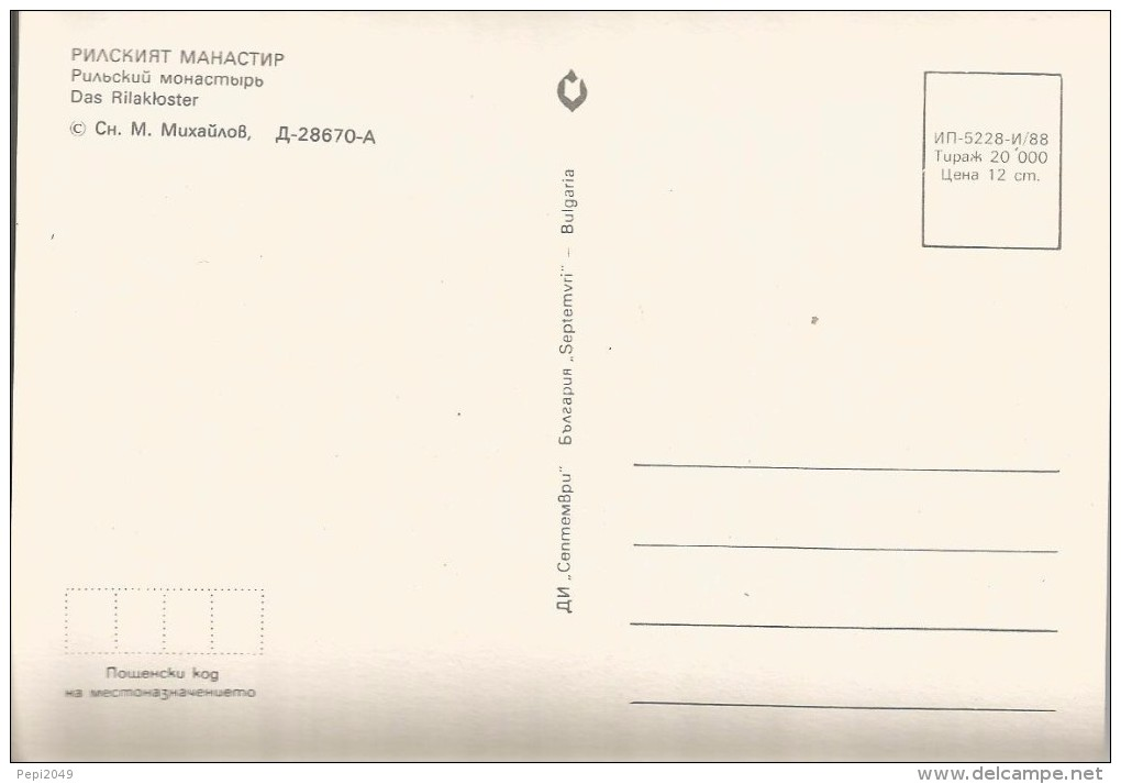 D923 - POSTAL  - DAS RILAKLOSTER - Postales