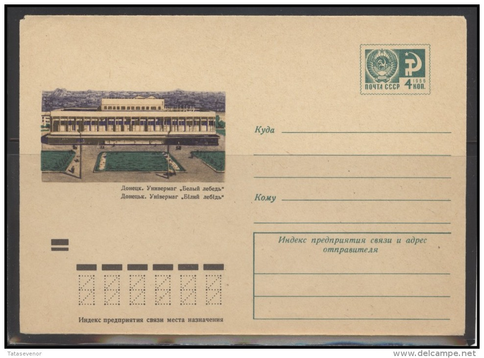 RUSSIA USSR Stamped Stationery Ganzsache 8703 1973.01.29 UKRAINE Donetsk Shopping Center - 1970-79