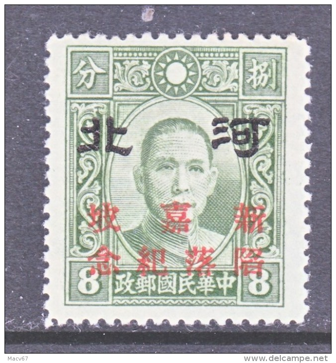 Japanese Occupation  China  HOPEI  4 N 67    ** - 1941-45 Northern China