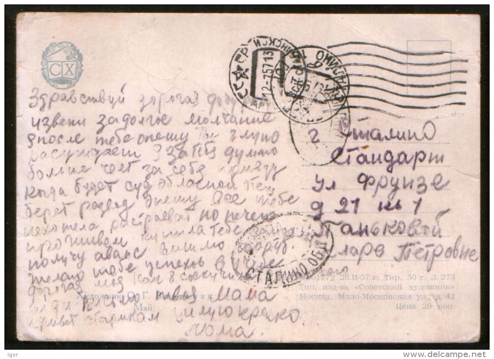 Russia USSR Postcard Children, Stalino - Artemovsk (Donetsk Reg.), To Pay ! - 1923-1991 USSR