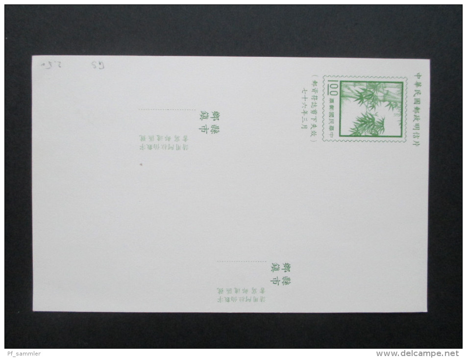 AK / Postcards China 1970er - 90er. Bildpostkarten / Ganzsachen 17 Stück. Interessante Frankaturen!! - 5 - 99 Karten