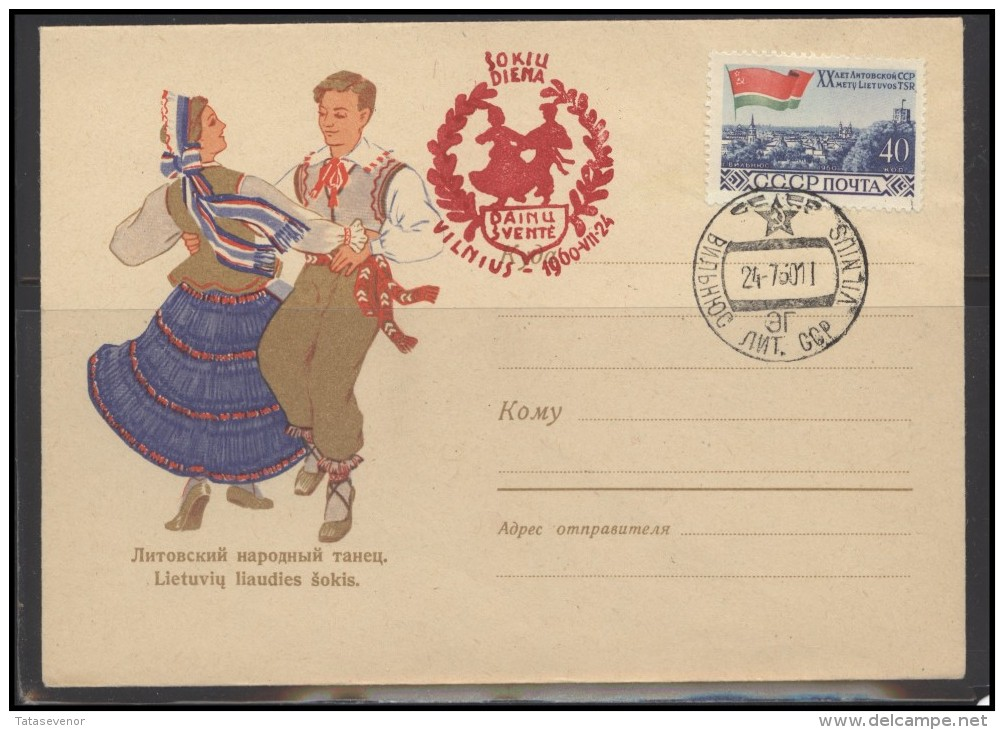 RUSSIA USSR Private Envelope LITHUANIA VILNIUS VNO-klub-075 Song Festival Celebration Folk Dance - 1923-1991 USSR
