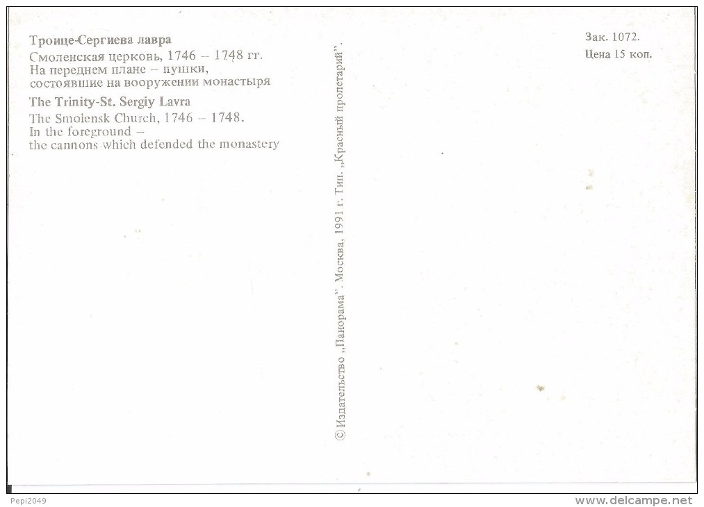 Z837 - POSTAL -  TRINITY - ST. SERGIY LAVRA - THE SMOLENSK CHURCH - Postales