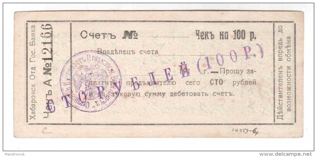 Russia / Khabarovsk 100 Rubles - Russie