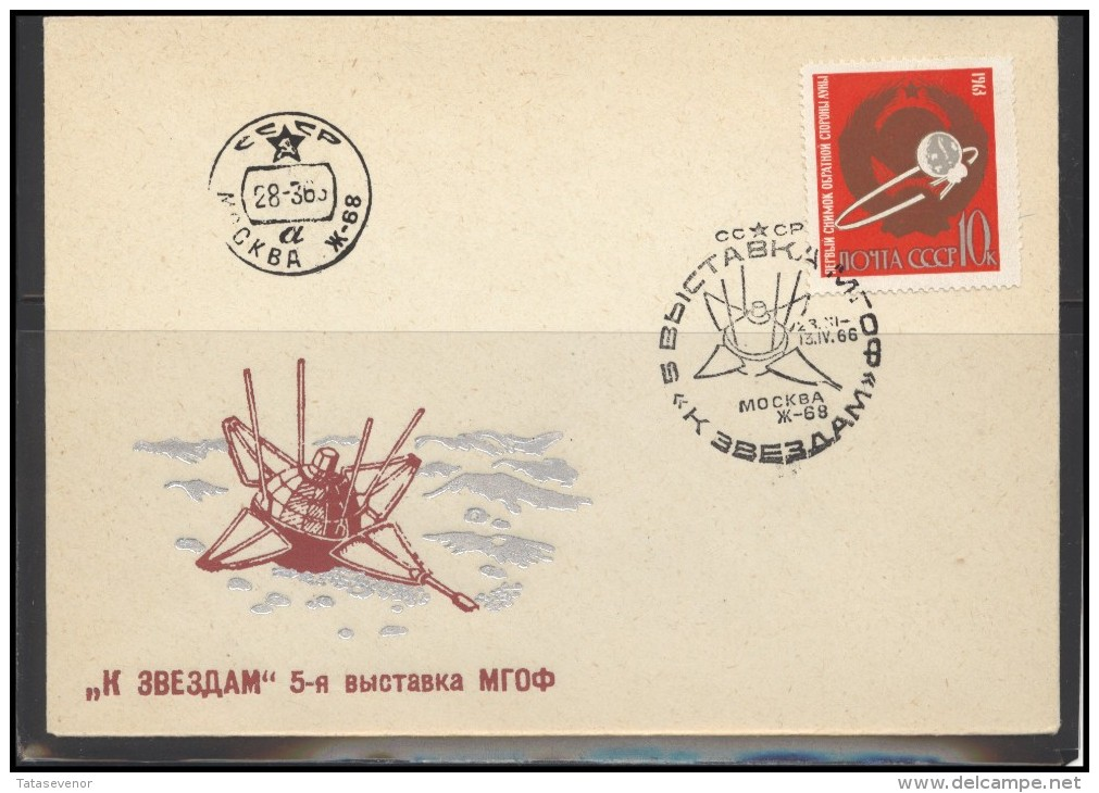 RUSSIA USSR  Private Cover Special Cancellation USSR Se SPEC 1606 Space Exploration Satellite 5th Philatelic Exhibition - 1923-1991 USSR