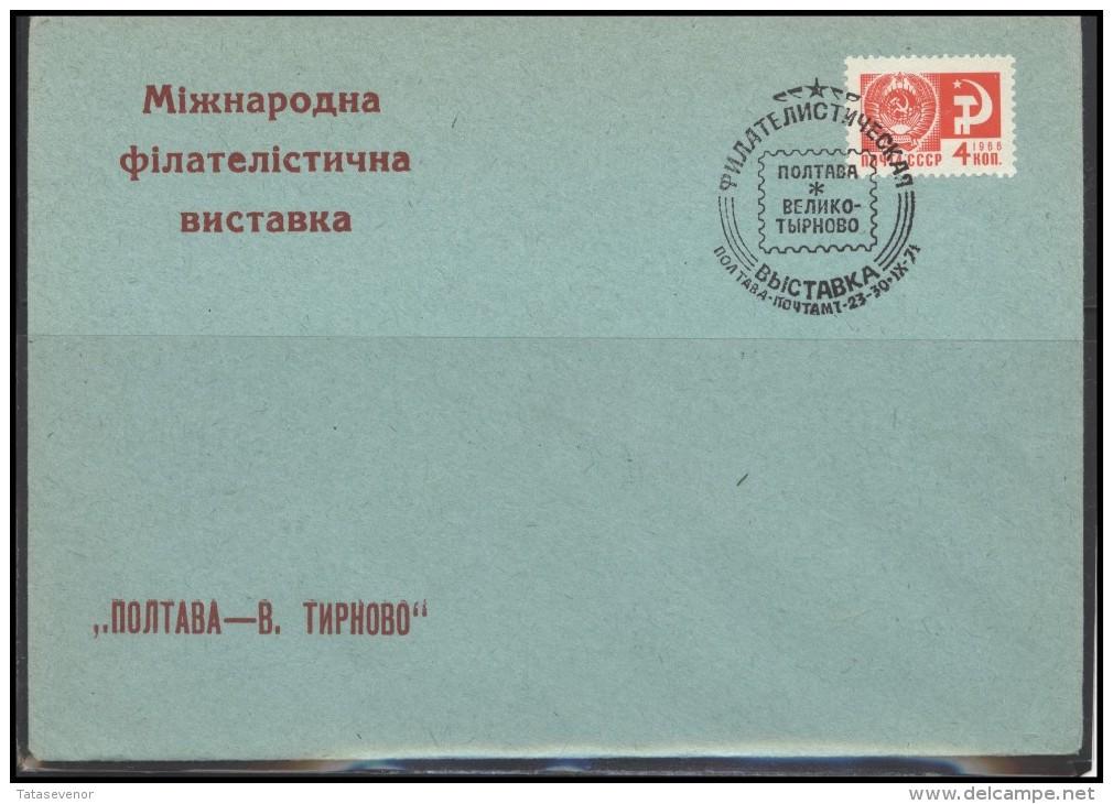 RUSSIA USSR Private Stationery Special Cancellation USSR Se SPEC 2470 UKRAINE Philatelic Exhibition Poltava-V.TRNOVO - 1923-1991 USSR