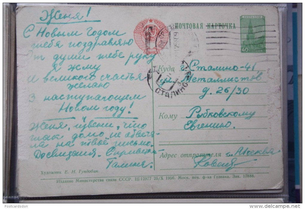 NEW YEAR - SKIING - Little Boy -  OLD USSR Postcard Gundobin 1956 - Sent To Stalino - Anno Nuovo