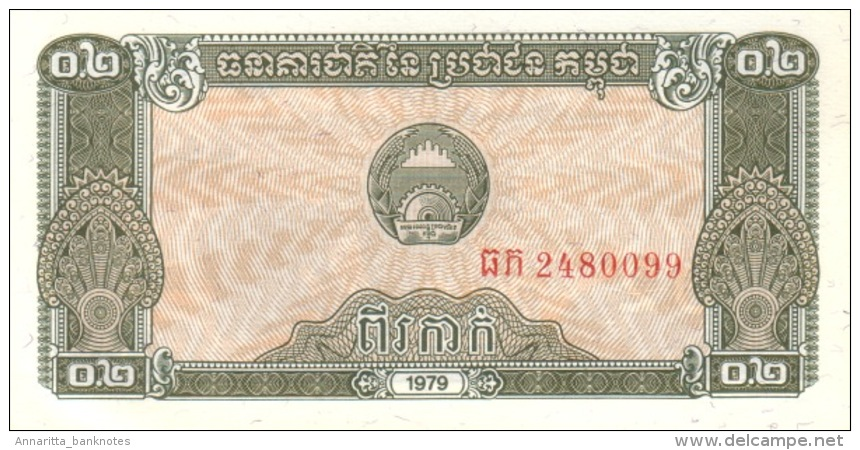CAMBODIA 0.2 RIEL 1979 (1980) P-26a UNC  [ KH302a ] - Cambodia