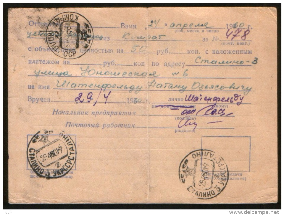 USRR Notice Of Receipt, Stamp Kishinev, Postmarks Comrat (Moldova) - Stalino (Ukraine) - Covers & Documents