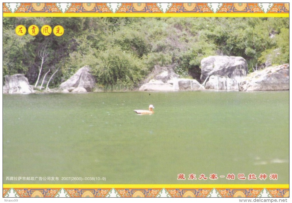 China - View Of Paba-lha Lake, Zogang County Of Tibet, Prepaid Card - Tibet