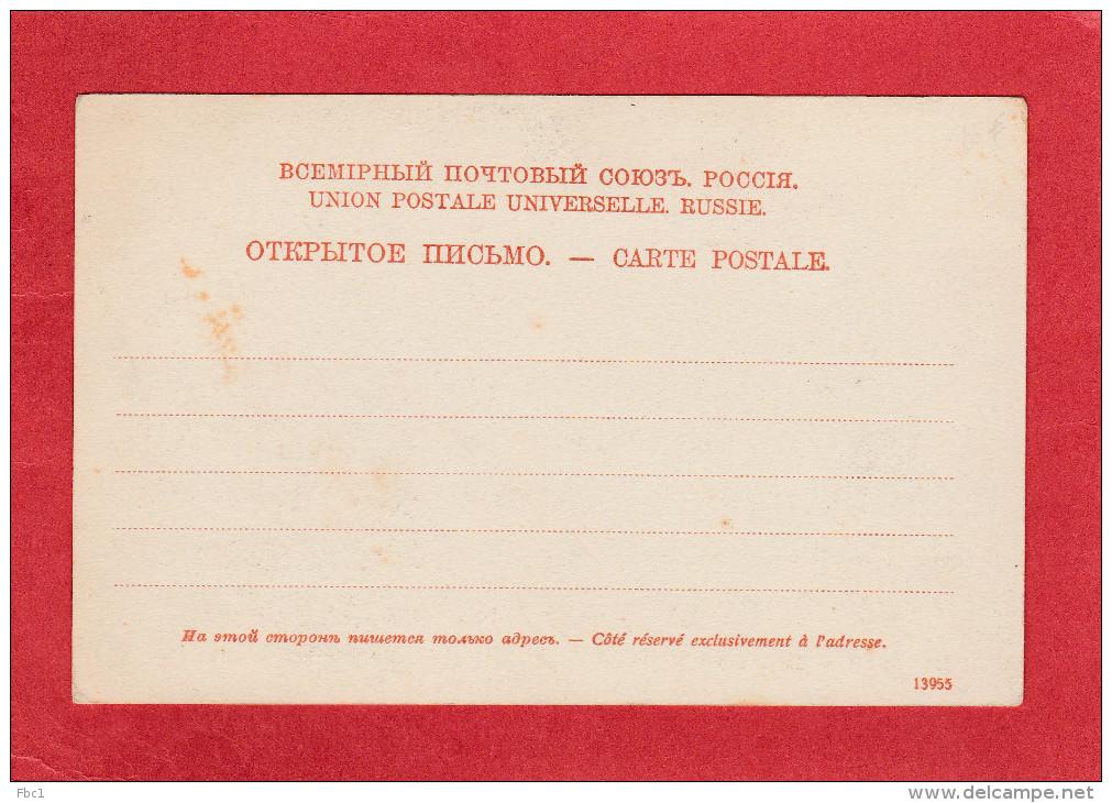 CPA: Azerbaidjan - Balakhané - Pétrole - Azerbaïjan