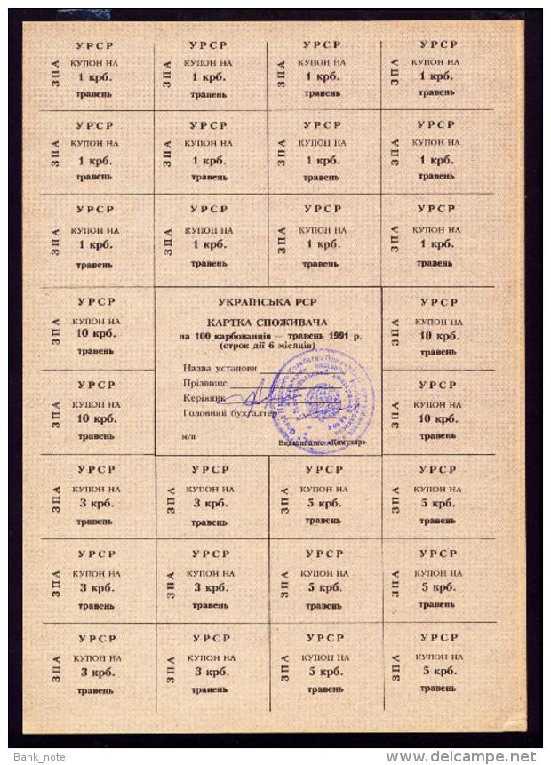 UKRAINE RUBLE CONTROL COUPON ZAPORIZHIA 100 KARBOVANTSIV MAY 1991 Unc - Oekraïne
