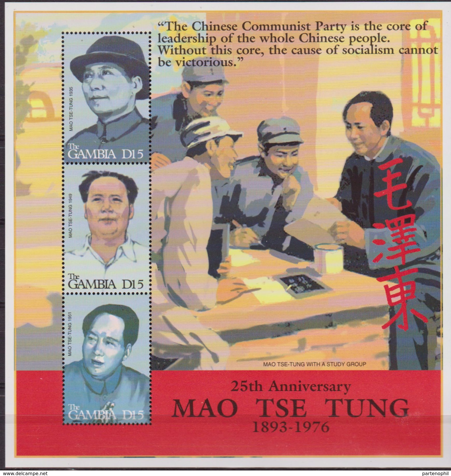 GAMBIA MAO TSE TUNG MNH SHEET MNH - Mao Tse-Tung