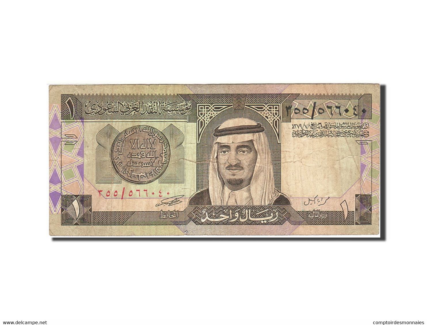 Saudi Arabia, 1 Riyal, 1983-1984, KM:21d, 1984, TB - Arabie Saoudite