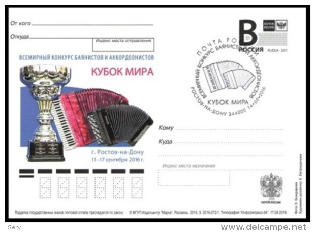 Russia 2016 Postal Stationery Card  Special Cancellation The World Competition Of Bayan And Accordion - Musica