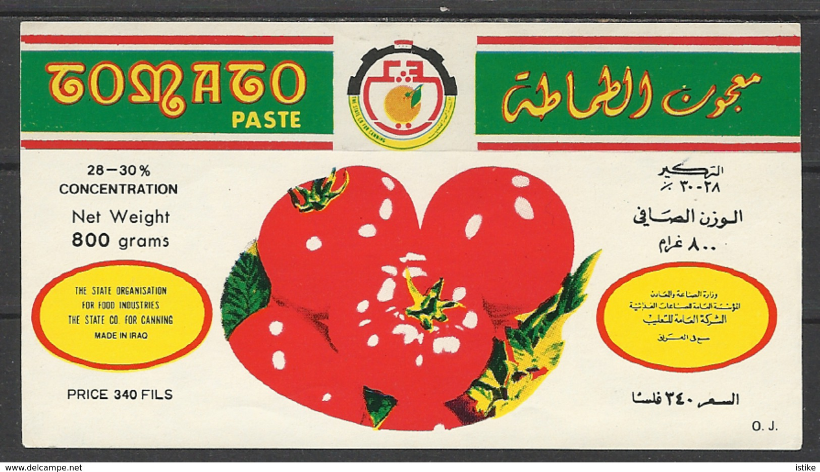 """Hungary,""""Globus"""",Tomato Paste, Packed For Iraq. - Fruits & Vegetables"""